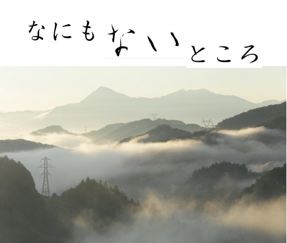 View Nani mo nai tokoro by Peter Skov