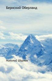Bernese Oberland - Berner Oberland - Бернский Оберланд book cover