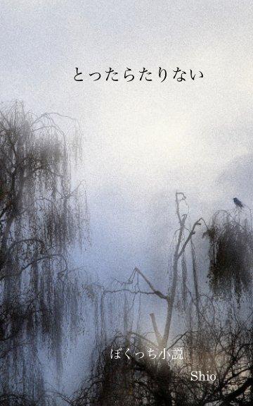 View とったら たりない by ぼくっち小説 Shio