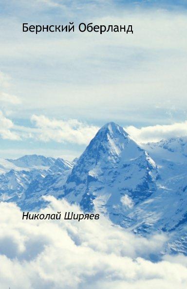 View Bernese Oberland - Berner Oberland - Бернский Оберланд by Nikolay Shiryaev - Н.В. Ширяев