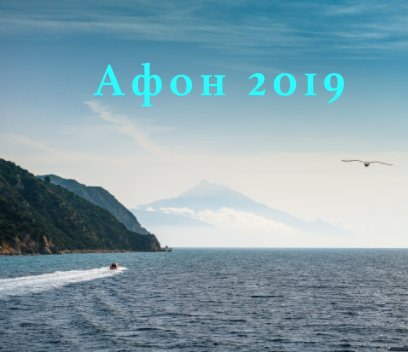 Athos 2019 book cover