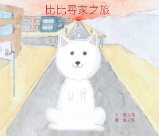 比比尋家之旅  [ Searching for Home: Bei Bei's Adventure ] book cover