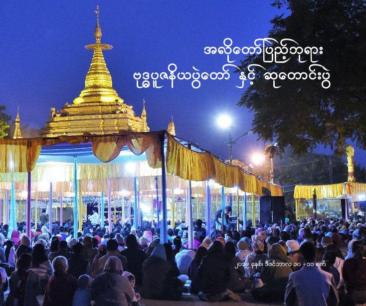 View Alodawpyei Buddha Puzaniya PwarDaw by Henry Kao