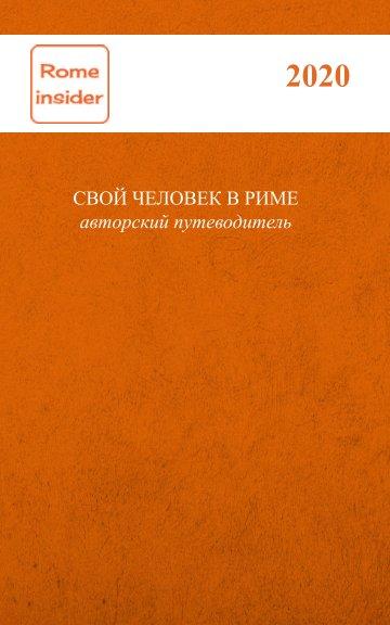View СВОЙ ЧЕЛОВЕК В РИМЕ 2020 by Яна Некрасова