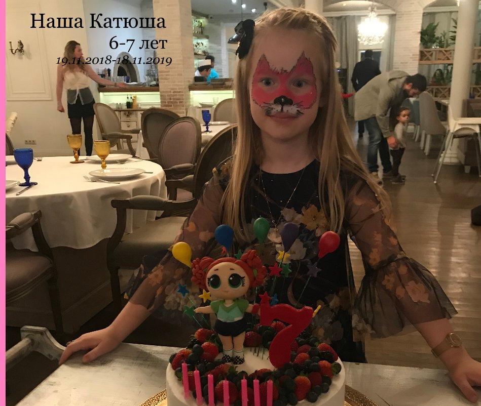 View Наша Катюша 6-7 лет 19.11.2018-18.11.2019 by Екатерина Фетисова