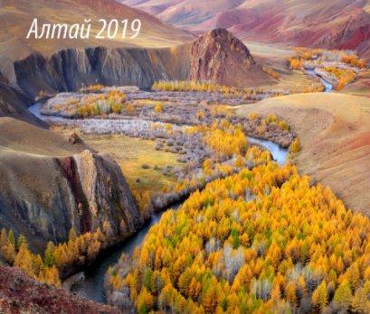 Altai book cover