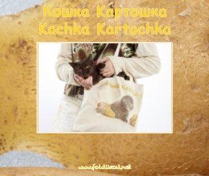 kochka-kartochka book cover