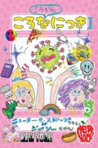 Corona Nikki book cover