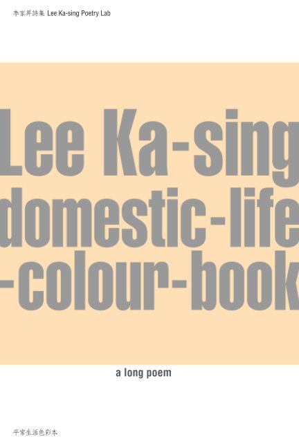 View domestic-life-colour-book by Lee Ka-sing
