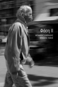 Φάση ΙΙ book cover