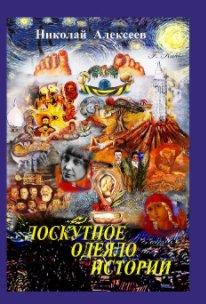 ЛОСКУТНОЕ ОДЕЯЛО ИСТОРИИ book cover