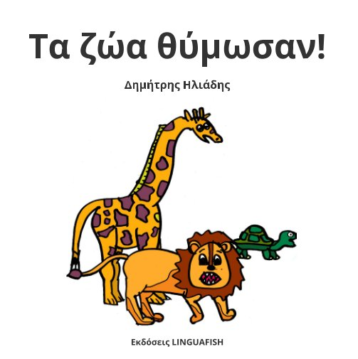Ver Τα ζώα θύμωσαν! por Δημήτρης Ηλιάδης
