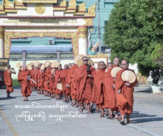 Alodawpyei Kyaung book cover