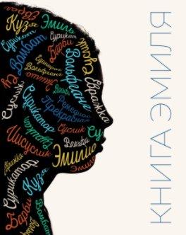 Книга Эмиля book cover
