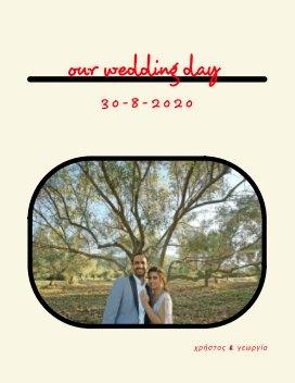 γαμος χρηστου book cover