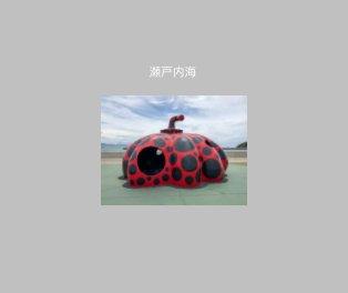Seto Inland Sea   瀬戸内海 book cover
