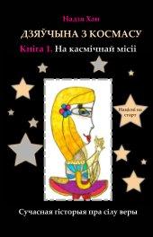 ДЗЯЎЧЫНА З КОСМАСУ Кніга 1. На касмічнай місіі book cover
