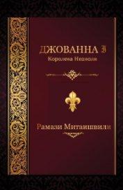 Джованна 1 Королева Неаполя book cover