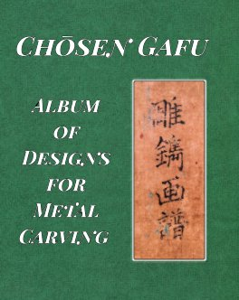"""Album of Designs for Metal Carving (Chōsen Gafu)"" Deluxe Edition book cover"