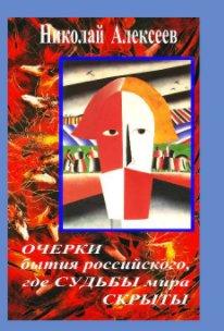 Очерки бытия российского где судьбы мира скрыты book cover