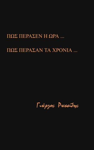 View ΠΩΣ ΠΕΡΑΣΕΝ Η ΩΡΑ... ΠΩΣ ΠΕΡΑΣΑΝ ΤΑ ΧΡΟΝΙΑ... by Γιώργος Ρωσσίδης