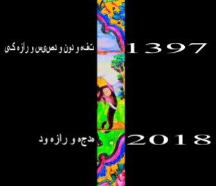 1397/2018 book cover
