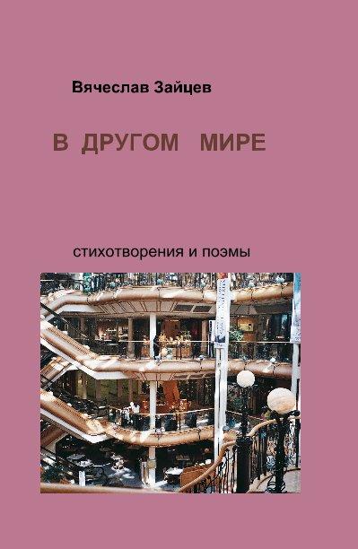 View В Другом Мире by Вячеслав  Зайцев