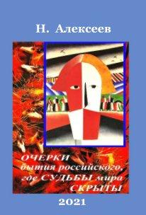 ОЧЕРКИ  БЫТИЯ  РОССИЙСКОГО book cover
