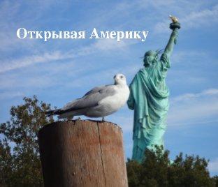 Открывая Америку book cover