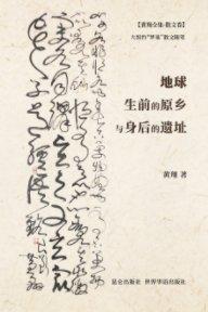地球生前的原乡与身后的遗址 book cover