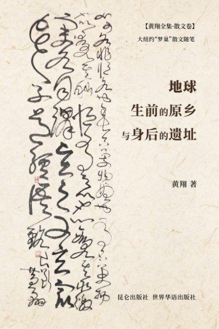 View 地球生前的原乡与身后的遗址 by 黄翔