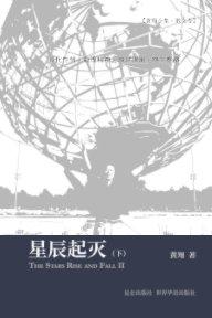 星辰起灭(下) book cover