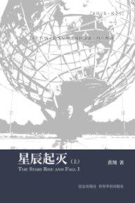 星辰起灭(上) book cover