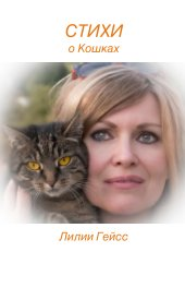 Стихи о кошках book cover