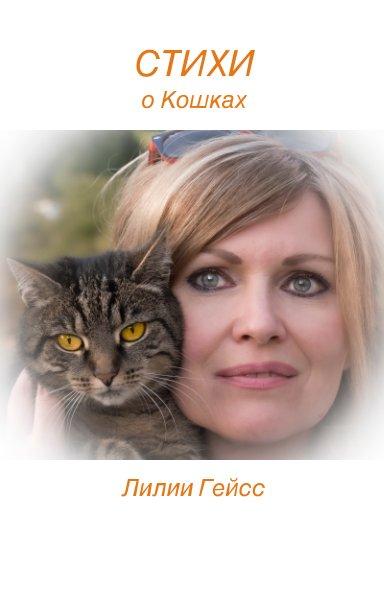 Visualizza Стихи о кошках di Lilia Geyss