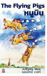flying pigs book cover