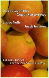 Χυμοί φρούτων - Χυμοί λαχανικών / Jus de fruits - Jus de légumes book cover