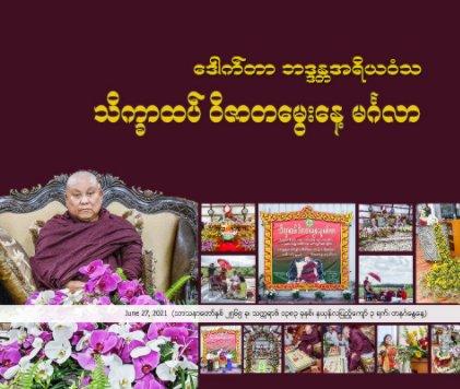 Alodawpyei Sayadaw's 77th Birthday book cover