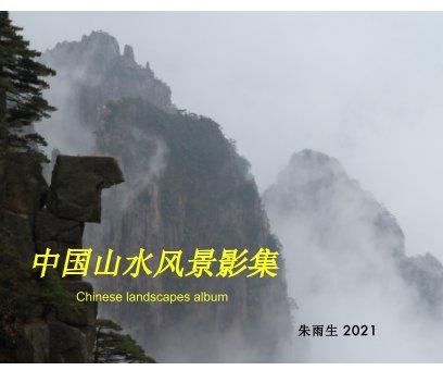山水風光影集 Chinese Landscape book cover