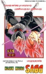 DBVS Dream Match Volume 2 book cover