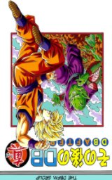 DB After Volume 8 book cover