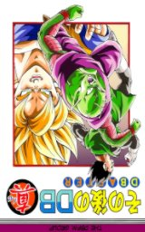 DB After Volume 7 book cover