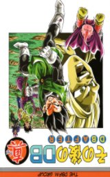 DB After Volume 5 book cover