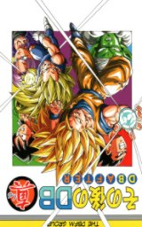 DB After Volume 4 book cover