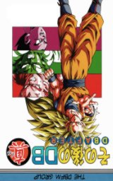 DB After Volume 2 book cover