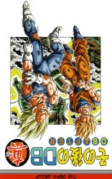 DB After Volume 1 book cover