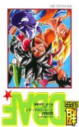 Super DBAF book cover