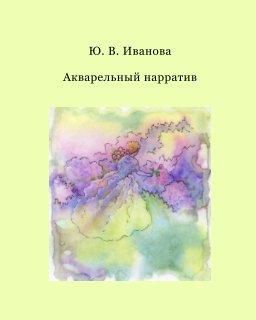 Акварельный нарратив book cover