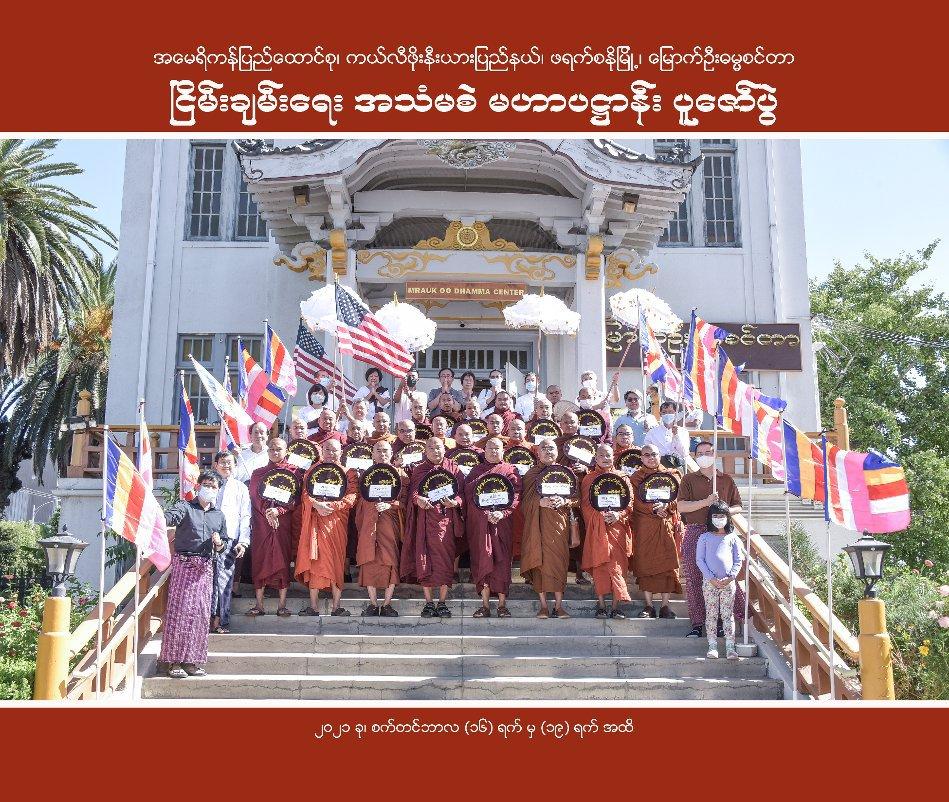 Visualizza Patthana Treatises Recitation Ceremony for peace di Henry Kao