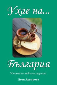 Ухае на... България / Uhae na Bulgaria book cover